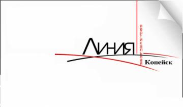 Фирма Вертикальная линия - Копейск