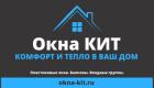 Фирма Окна КИТ
