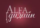 Фирма Альфа-дизайн