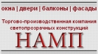 Фирма НАМП, ООО