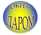 Фирма Окна ДАРОМ, ООО