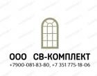 Фирма СВ-КОМПЛЕКТ