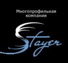 Фирма СТАЙЕР