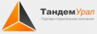 Фирма ТАНДЕМ-Урал