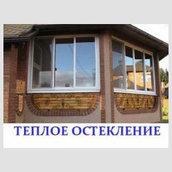 Фото окон от компании НИКА-СТРОЙ, ООО